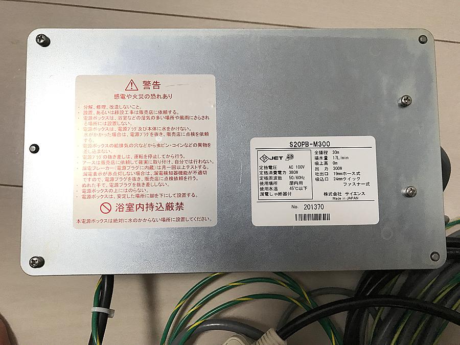 マイクロバブルトルネード設置型 電源ボックス